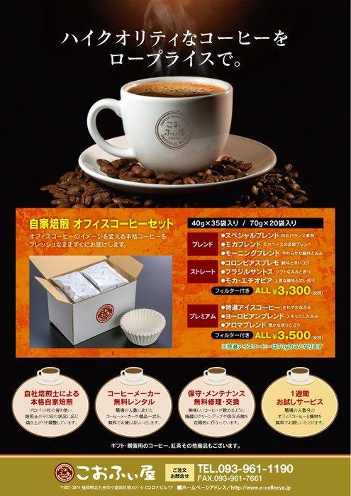 コーヒー豆販売店チラシ-北九州市