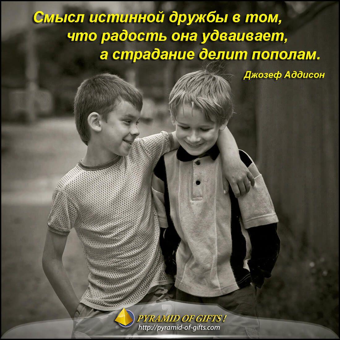 Афоризмы и фото про дружбу