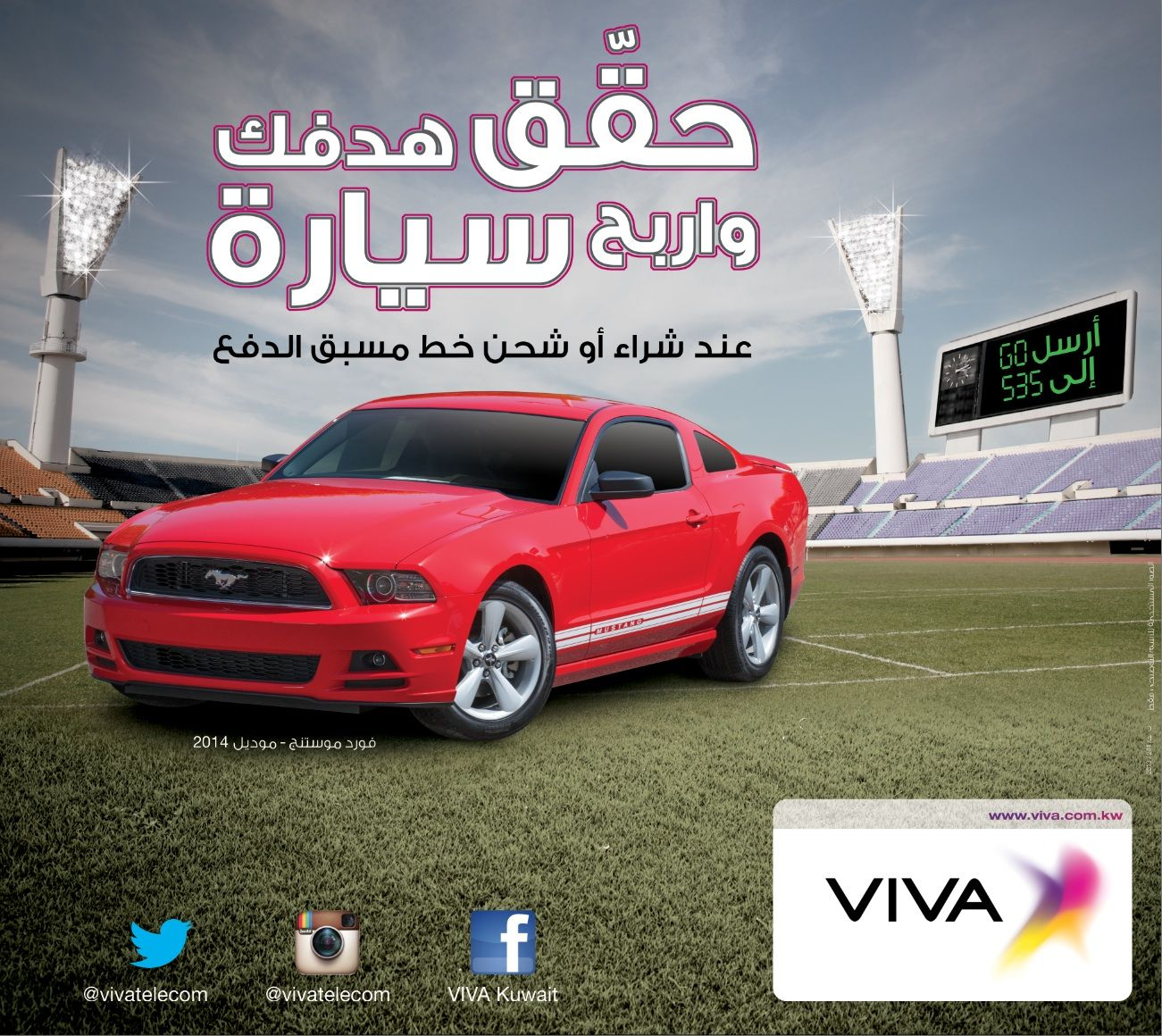 VIVA Announces the Winners of the Ford Mustang Coupe in the