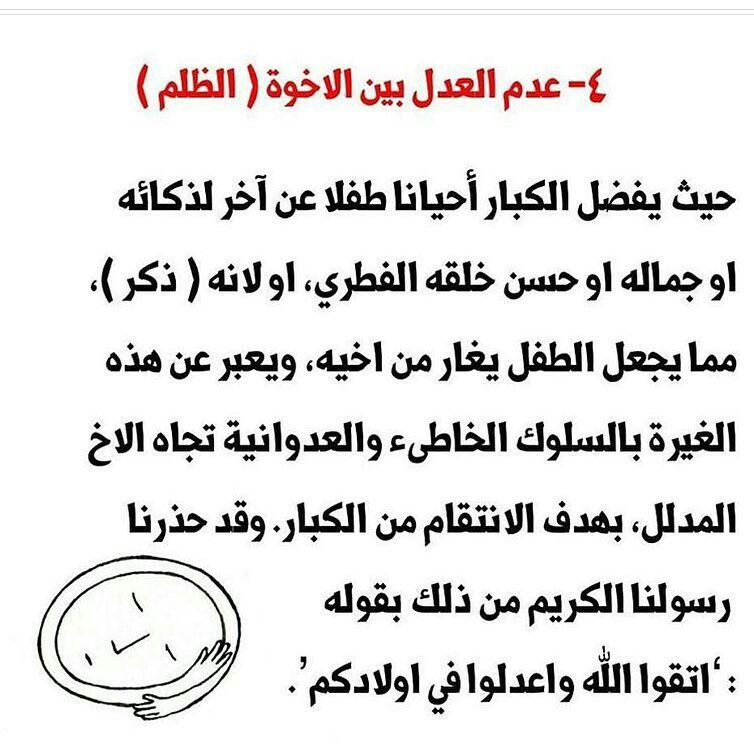 Pin By Rima Abdullah On تربية الأطفال Baby Education Parenting Guide Kids And Parenting