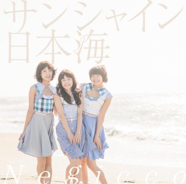 Negicco「サンシャイン日本海」通常盤ジャケット