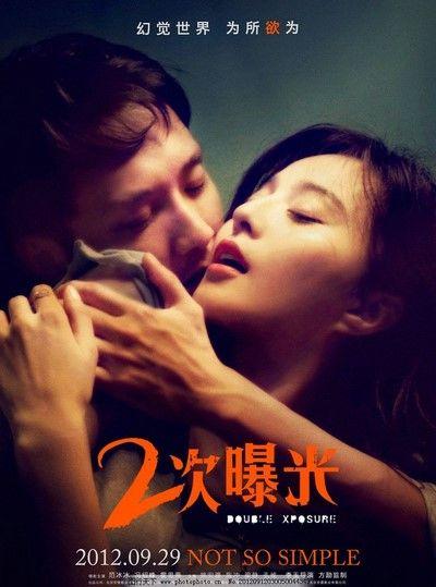 Парно филм японски для