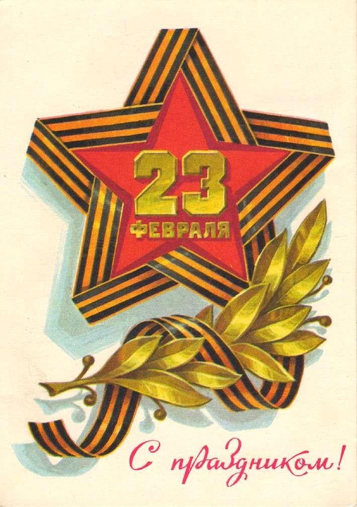 23 февраля - старые советские открытки   Открытки СССР ...