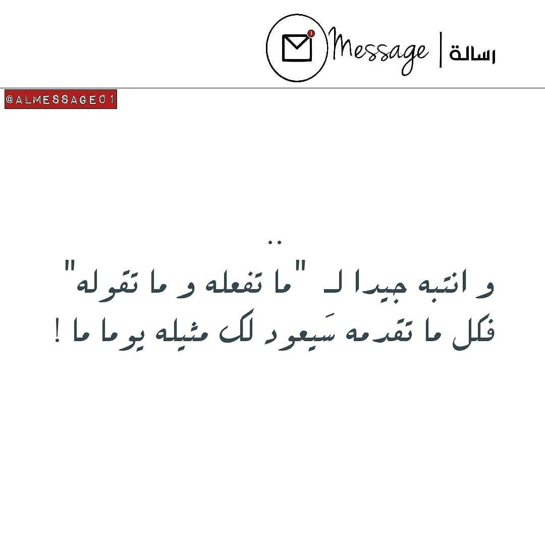 12 Mentions J Aime 0 Commentaires Message رسالة Almessage01 Sur Instagram و انتبه جيدا لـ ما تفعله و ما تقوله Math Messages Arabic Calligraphy