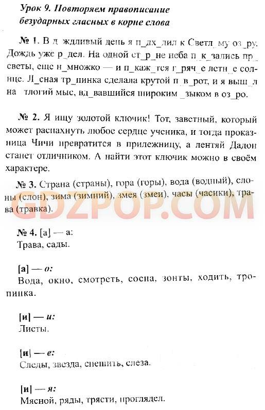Скачать гдз русский язык 2 класс иванов