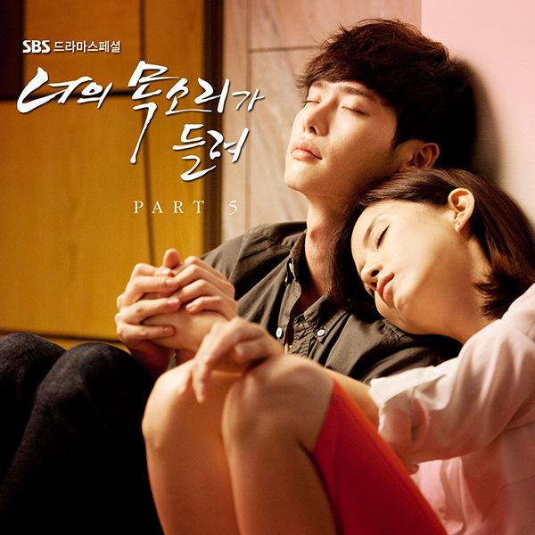 'I Can Hear Your Voice OST Part 5' Album