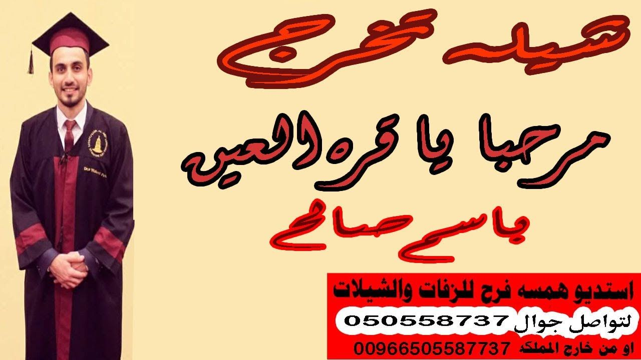 شيله باسم صالح مرحبا يا قره العين يا شي كثيرب لطلب 0505587737 همسه فرح Movie Posters Poster Movies
