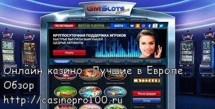Отыграть бонус в казино futuriti