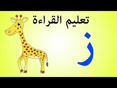 تعليم الحروف العربية للأطفال تعليم القراءة حرف الزاي ز Read In Arabic Numbers For Kids Youtube Giraffe