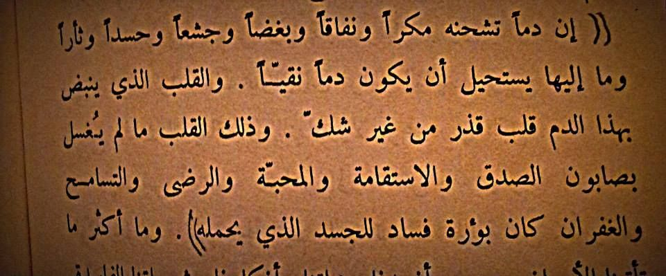 ل ميخائيل نعيمة دروب Arabic Calligraphy Calligraphy