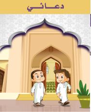 أدعية مأثورة رمضان إسلام ويب Disney Characters Character Ramadan
