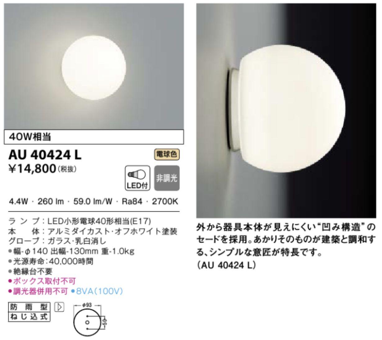 コイズミ照明 エクステリア コイズミ照明 照明 玄関