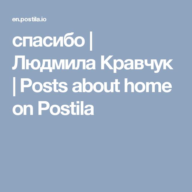 спасибо | Людмила Кравчук | Posts about home on Postila