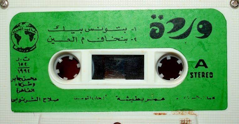 شريط كاسيت وردة Pop Art Portraits Old Egypt Old Ads