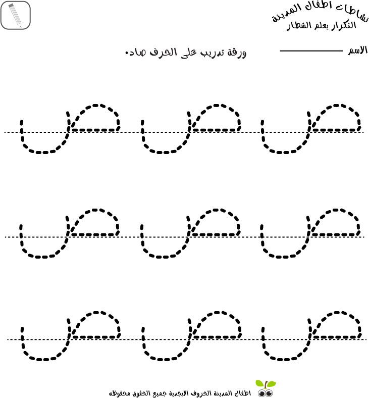 arabic writing practice book A free online course that teaches you the letters of the arabic alphabet and gives you practice reading simple words in the arabic alphabet.