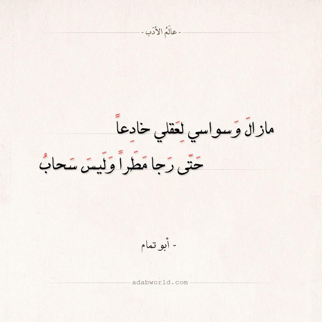 شعر أبو تمام مازال وسواسى لعقلى خادعا عالم الأدب Arabic Calligraphy Calligraphy