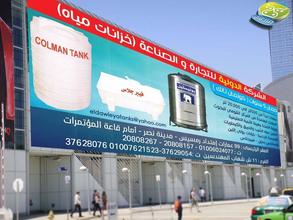 الشركة الدولية للتجارة و الصناعة خزانات مياه ضمان 5 سنوات كولمان تانك سعات تبدأ من 500 لتر ل 20 000 لتر الخزانات معتمدة من المركز Highway Signs Colman Tank