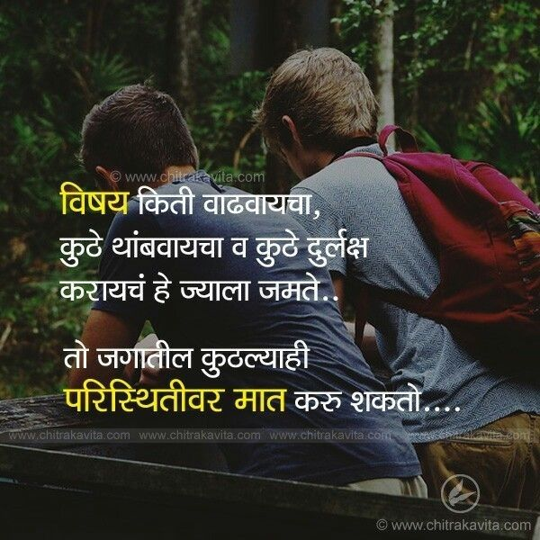 Marathi Quotes Marathi Status मर ठ स व च र Marathi Quotes Good Person Quotes Marathi Love Quotes