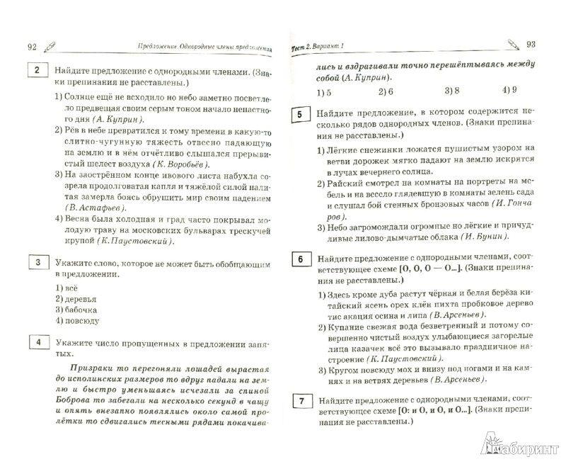 Тест по русскому языку 8 класс с ответами
