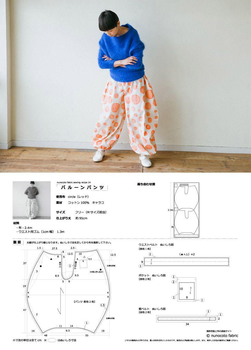 バルーンパンツの型紙と作り方   ソーイング   Pinterest