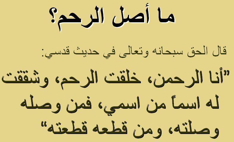 صور عن الاهل اروع صور عن صله الرحم مع الاهل روح اطفال Quotes Islam Qoutes