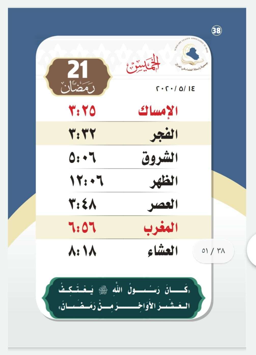 Pin By Ali Salama On رمضان كريم Map Screenshot Ios Messenger Map