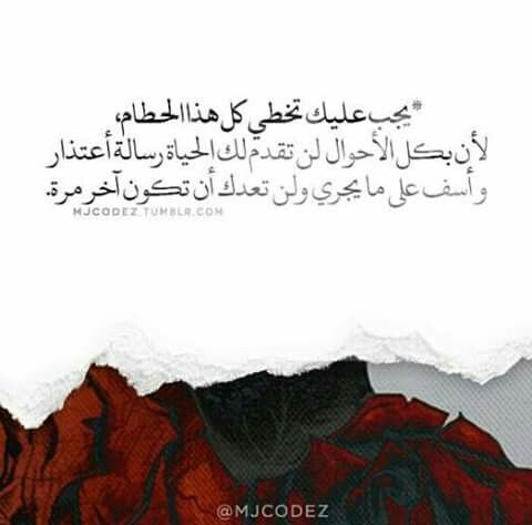 Pin By Kholoud Mahmoud On مافيش اسم Quotes Words Arabic Quotes