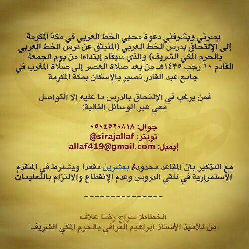 بداية درس الخط العربي على يد الخطاط Sirajallaf في مكة المكرمة Personalized Items Receipt Person