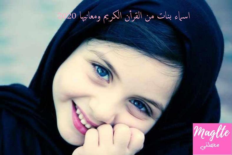 اجمل اسماء بنات من القران الكريم ومعانيها Name Of Girls Hijab Girl
