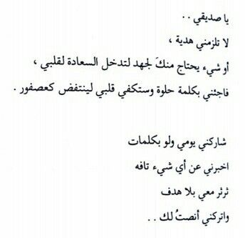Pin By Maysoon On وعد السماء Friends Quotes Daily Life Quotes Cool Words
