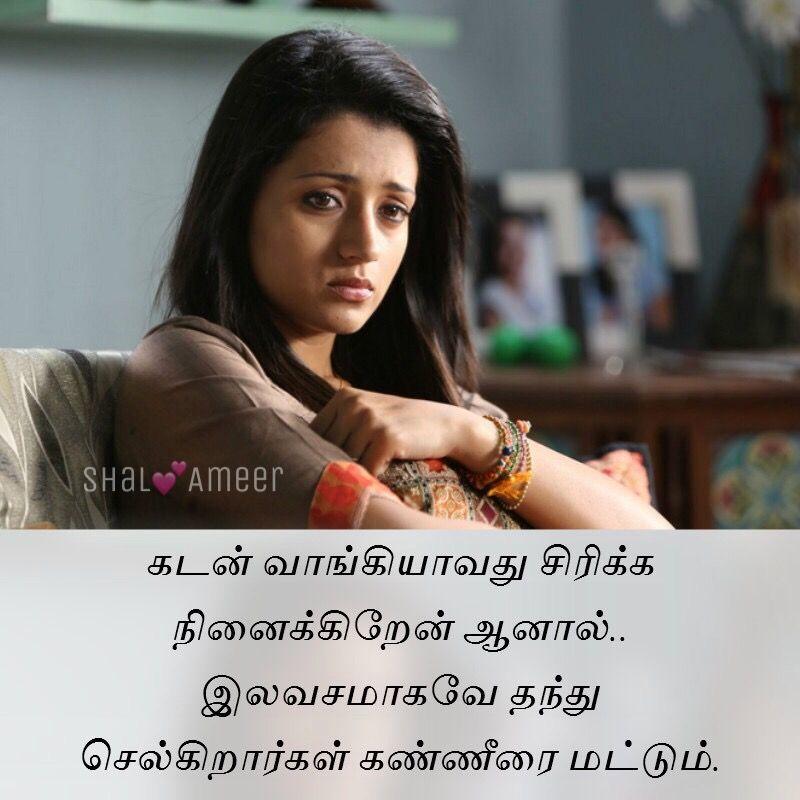 Tamil Movie Quotes Tamil Sad Quotes Tamil Love Quotes Tamil Movie