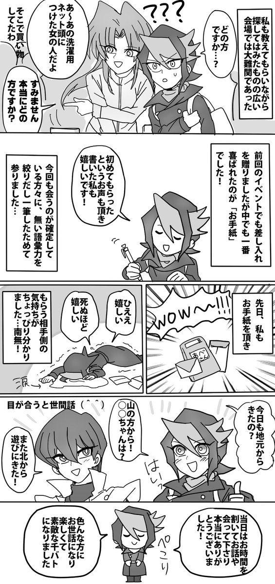 夏谷(かや)リオ (@ogerwillow) | Twitter