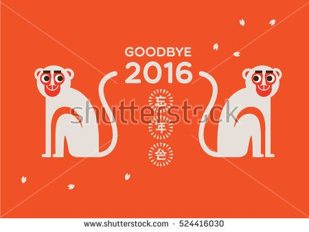 Japanese year end party template for the year of monkey/ Welcome new year festival poster/ Chinese New Year in Taiwan