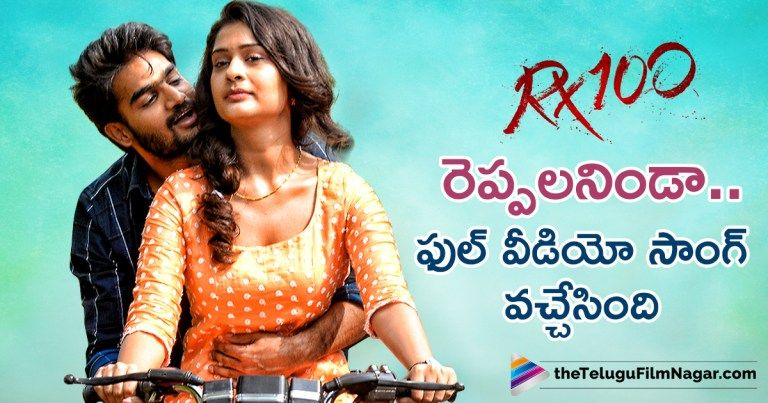 Rx 100 Movie Reppalaninda Full Video Song Out Now Tollywood Upcoming Movie News Latest Telugu Movies 2018 New Telugu Movie Bollywood Movie Songs Dj Songs Songs