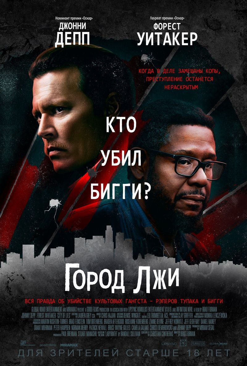 City Of Lies Movie Poster Movie Posters Design Movie Posters New Poster