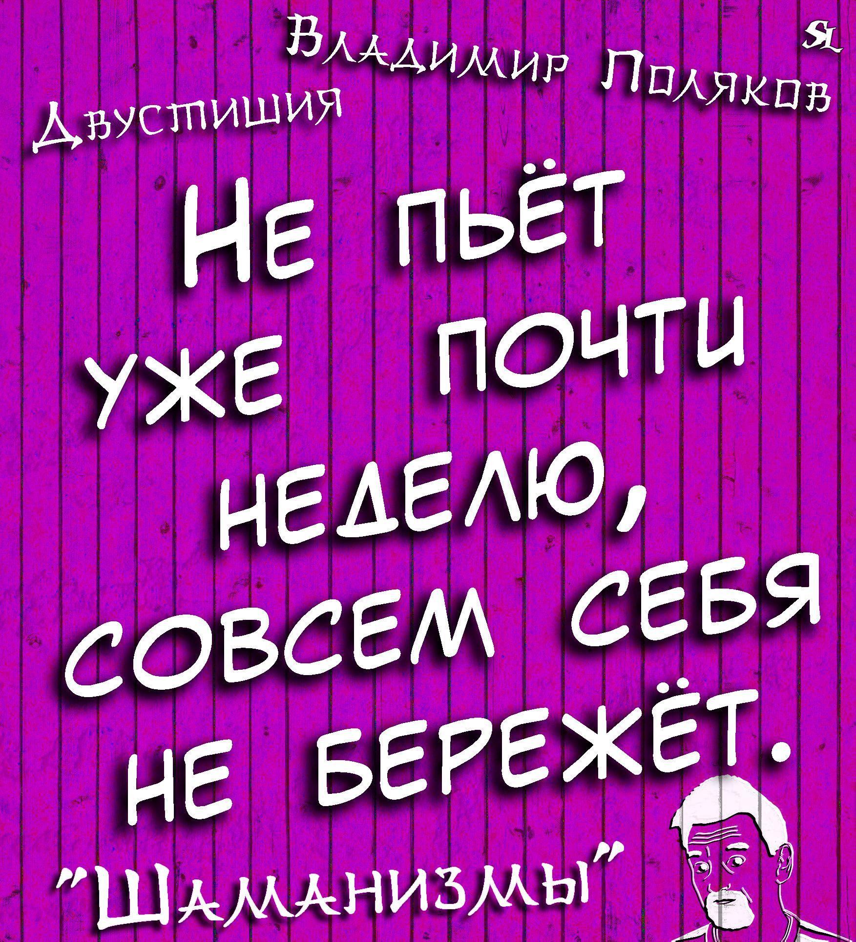 Dvostishie Vladimir Polyakov Shamanizmy Shutki Prikol Yumor Jokes Funny Humor Memes In 2021 Quotations Quotes Phrase Of The Day