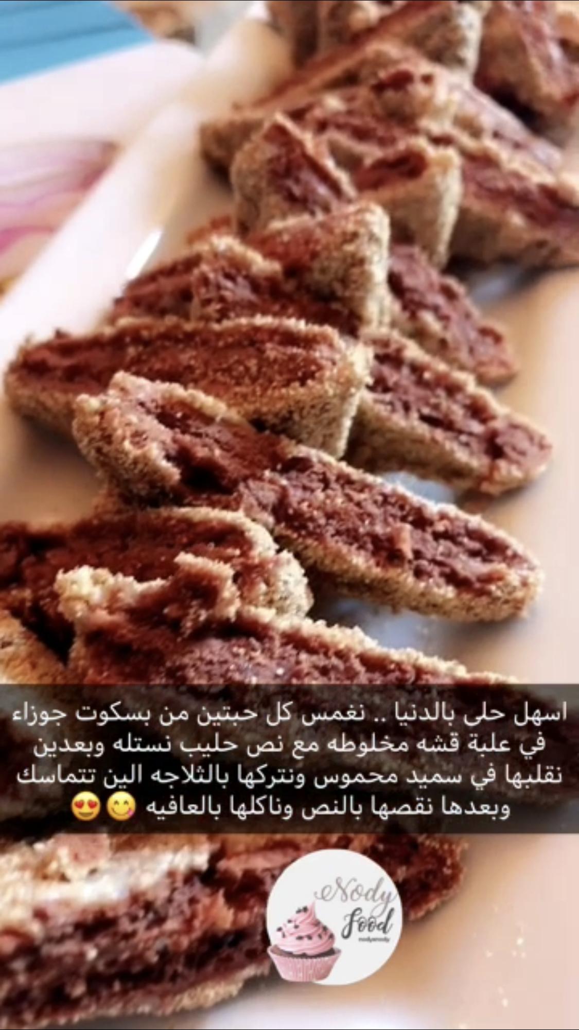 Pin By Fofa Dizayn On سناب نوديتا Arabic Sweets Cooking Recipes Food