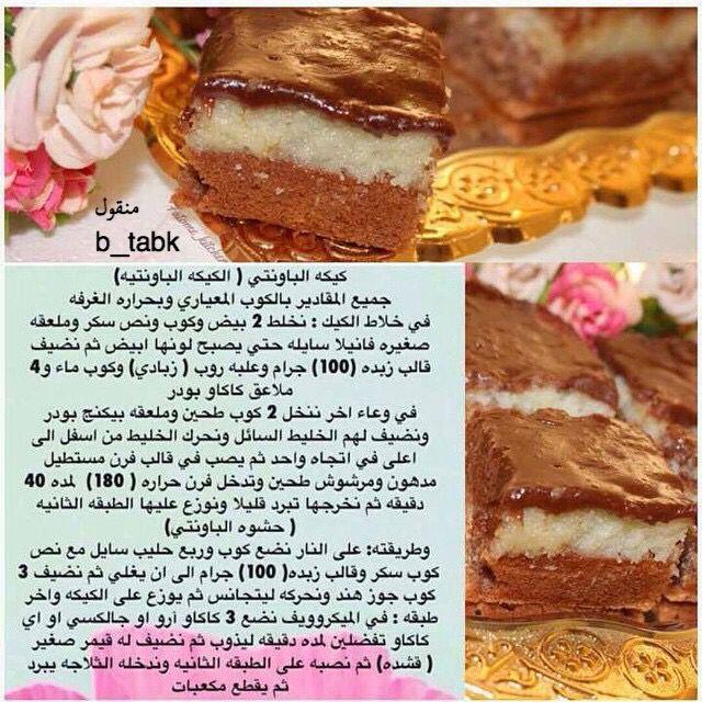 كيكة الباونتي Arabic Sweets Food Healthy Dessert