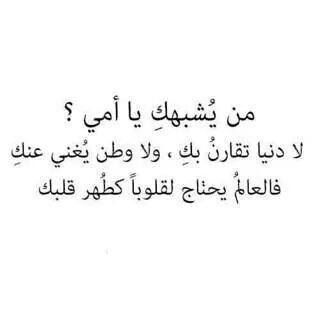 Pin By Rana Nour On احكي عربي Mother Quotes Simple Quotes Words Quotes