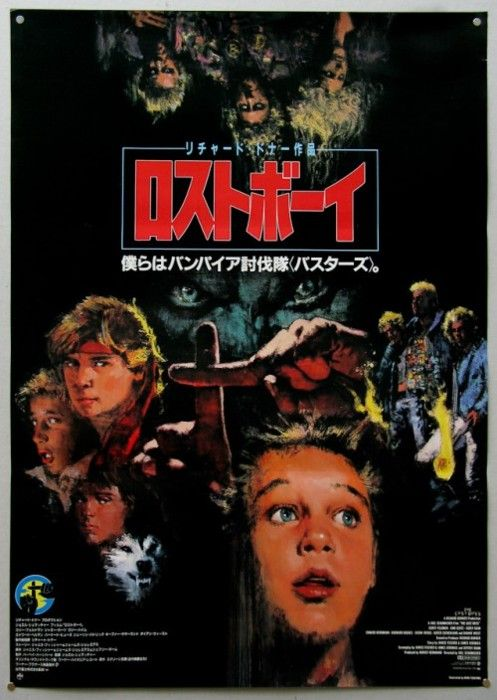 The Lost Boys Boys Posters Japanese Movie Poster Lost Boys