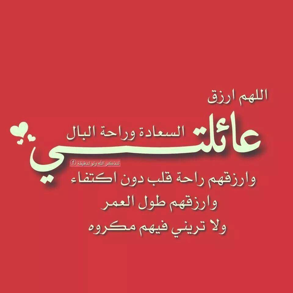 عائلتي Words Quotes Prayer Book Arabic Proverb