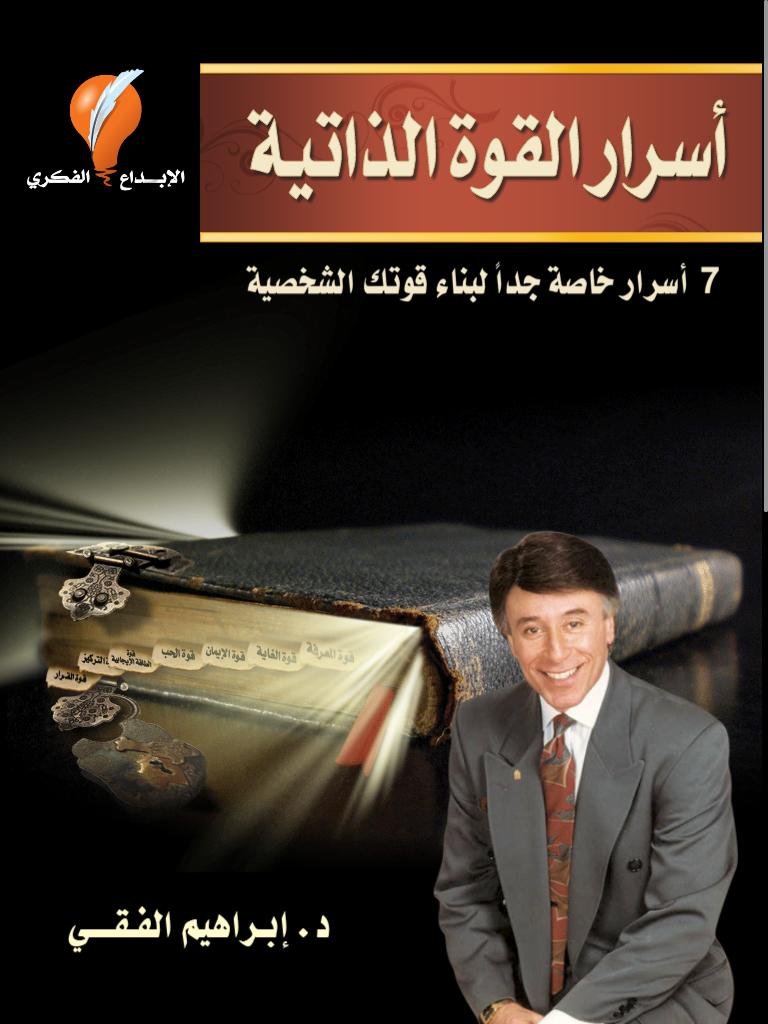 اسرار القوة الذاتية للدكتور ابراهيم الفقي - كتب التنمية البشرية و تطوير الذات