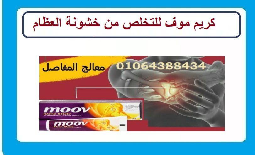 كريم موف للتخلص من خشونة العظام Facebook Sign Up Facebook Sign Prevention