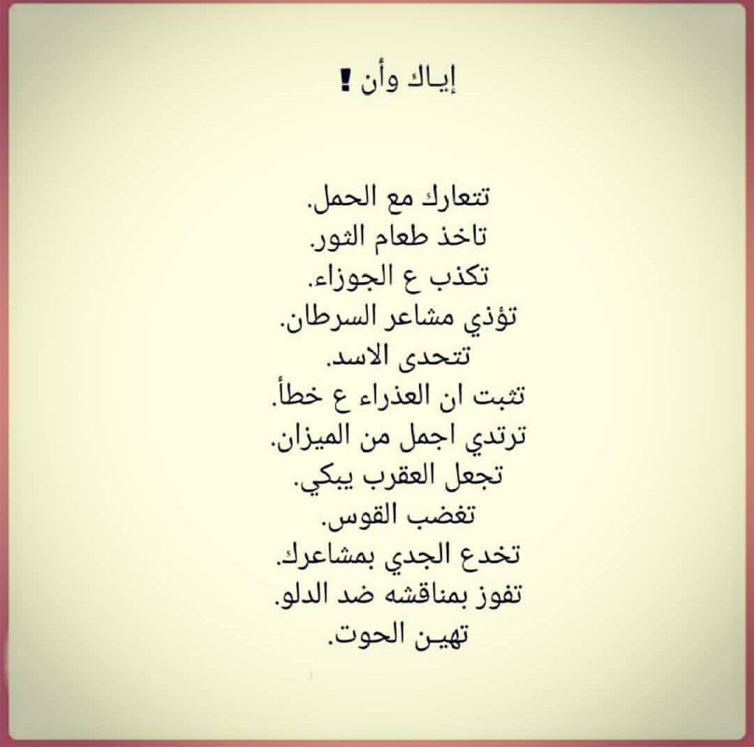 تصرفات احذر منها مع الأبراج برج الجوزاء برج الحمل برج الميزان برج الثور برج العقرب برج الحوت ب Words Quotes Quran Quotes Love Love Husband Quotes