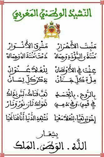 النشيد الوطني المغربي M Diq Blog Posts Blog