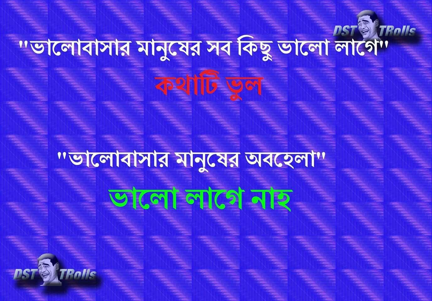 Pin By Nazma Sultana On  U09ac U09be U0982 U09b2 U09be  U0995 U09cb U099f U099f U09c7 U09b6 U09a8