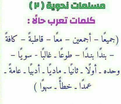اللغة العربية Arabic Language Learn Arabic Language Beautiful Arabic Words