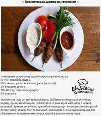 Шедевры кулинарии