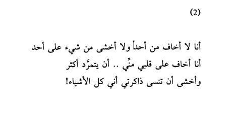عبدالرحمن المطيري حجة غياب Arabic Quotes Arabic Proverb Sayings