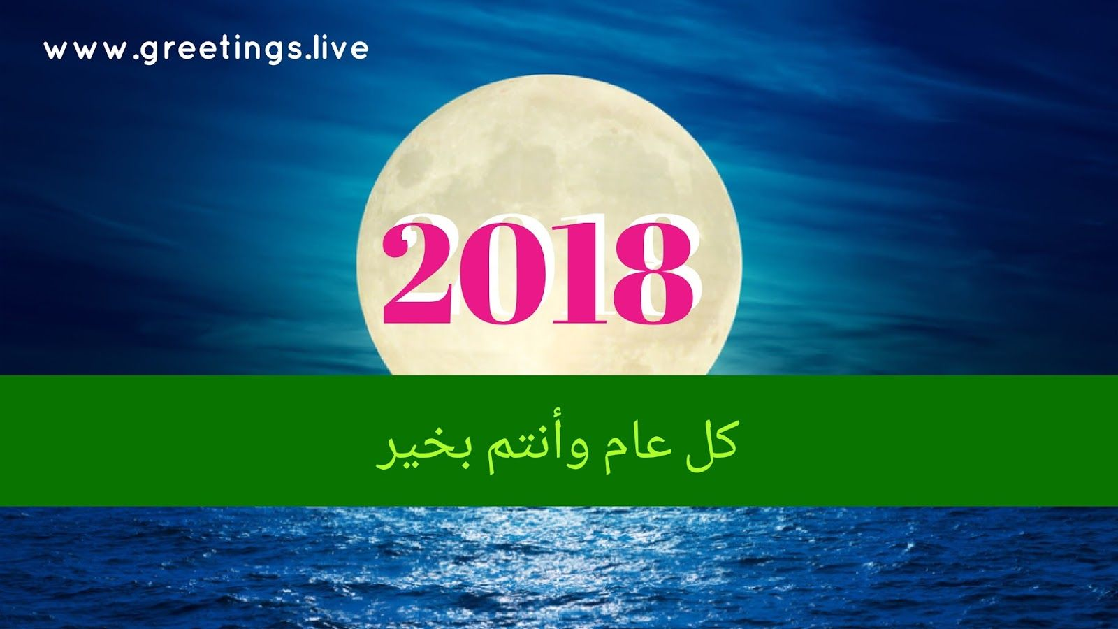 New year wishes 2018 in arabic language greetings live pinterest big moon light happy new year 2018 greetings in arabic language m4hsunfo
